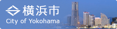 横浜市 City of Yokohama